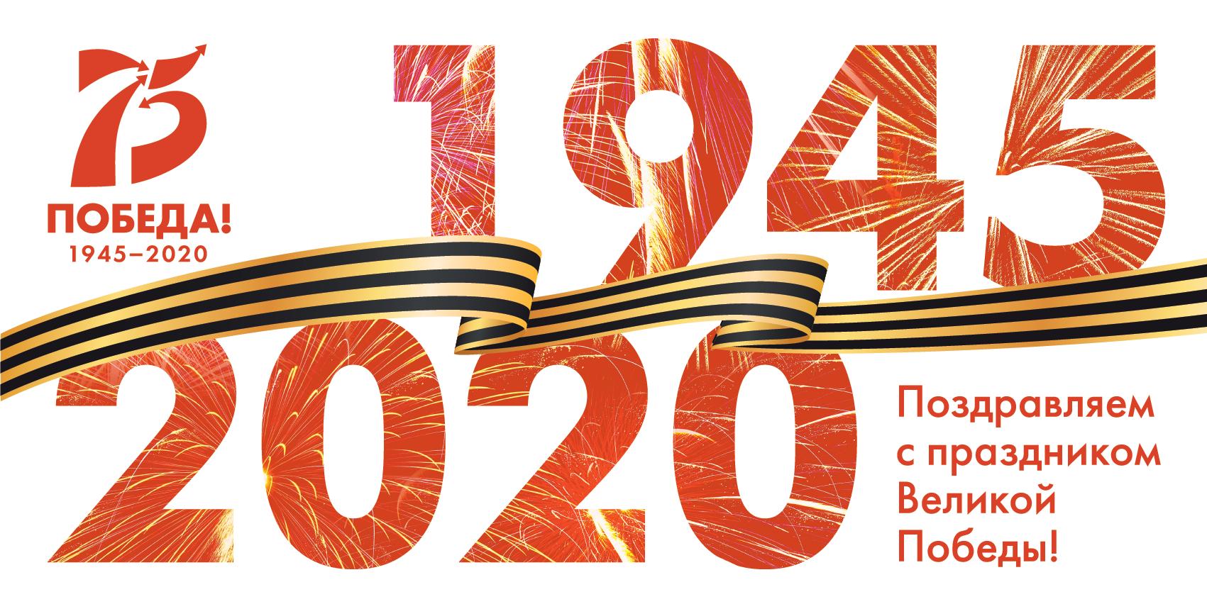 Макеты официальных баннеров, посвященных 75-летию Победы в Великой Отечественной войне 1941-1945 гг. и Году Памяти и Славы